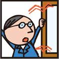戸や窓を開けて出口の確保